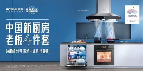 中国厨房迎来颠覆式革新,老板电器全品类迭新产品即将亮相
