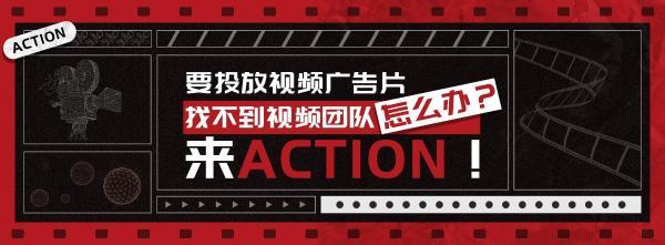 ACTION平台-做视频就上ACTION