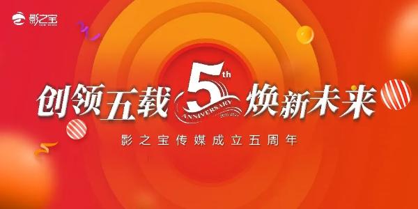 五年正青春:影之宝传媒成立五周年,开启新篇章