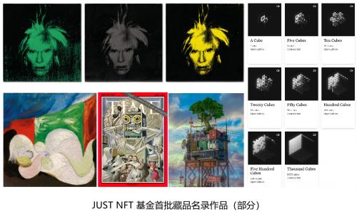 毕加索名画上链 孙宇晨JUST NFT基金推动传统艺术品NFT化