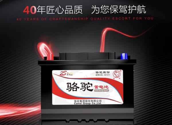"""拥抱变化 骆驼蓄电池携手中国品牌展""""智造""""实力"""