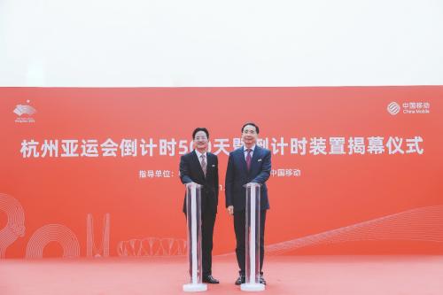 杭州亚运会倒计时500天,中国移动全面构建亚运通信保障体系