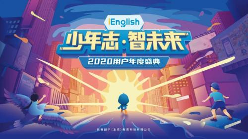 """""""少年志·智未来""""iEnglish2020用户年度盛典即将启幕"""