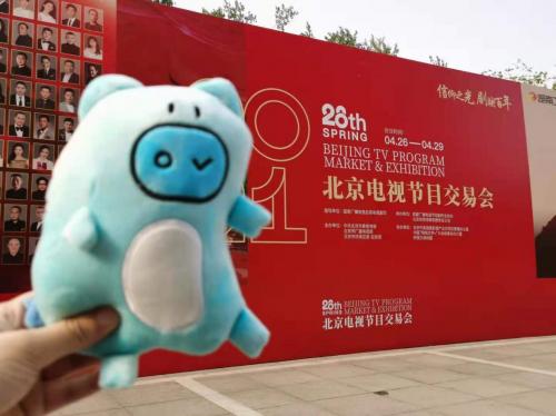 聚焦影视短视频正版化创作 小猪优版亮相第28届北京电视节目交易会