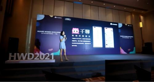 千聊联合创始人刘艺出席华为科技女性创新分论坛