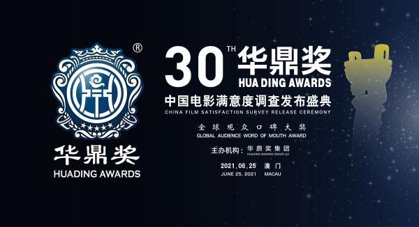 华鼎奖加盟澳涞坞,6月底在澳门举办第30届盛典