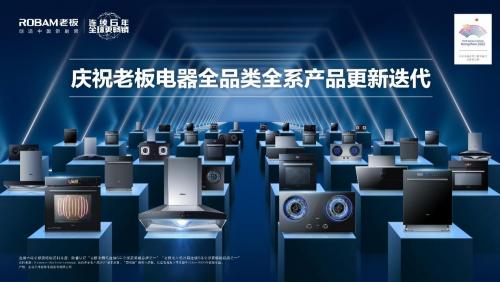 "Boss Electric""中国新厨房计划""2.0发布 各类产品更新迭代"