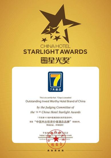 """7天酒店荣获中国酒店星光奖""""中国杰出投资价值酒店品牌"""""""