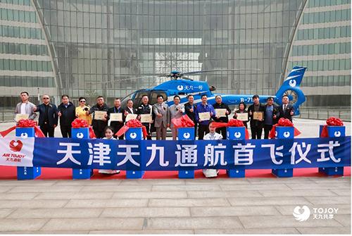 天九通航首架共享直升机成功交付 开启20万元航空席位普惠时代