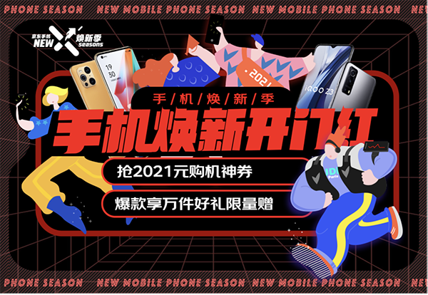 iQOO Z3京东首销,挑战千元机性能天花板