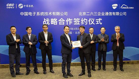 263与中国电子签署战略合作协议