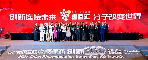 2021中国医药创新100峰会成功开幕 见证中国医药崛起 汇聚中国创新实力