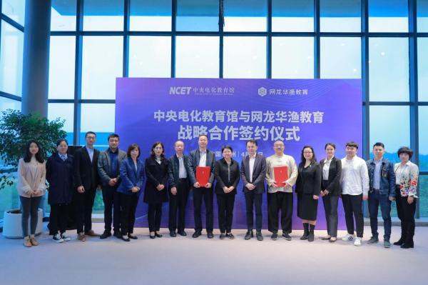 网龙华渔教育与中央电化教育馆达成战略合作 助推教育新常态建设