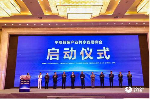 天九共享携新经济项目扎根宁夏 为宁夏特色产业发展注入全新血液