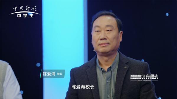 《智慧学习方程式》智慧总裁陈爱海把体验式教学变成了数据指导