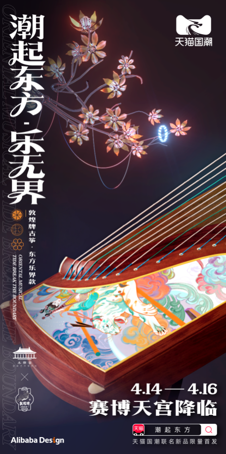 天猫国潮联手国货品牌打造东方乐界 潮流化演绎传统民乐文化