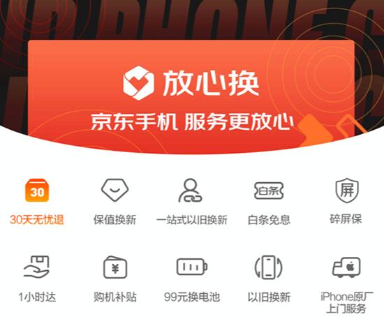 3月国内5G手机出货量占比近80%,京东买5G手机享放心换服务