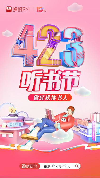 """蜻蜓FM """"423听书节""""正在进行时,傅菁、李静、冯唐、冯仑等头部节目重磅上新"""