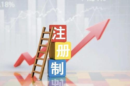 天九共享助多家企业集体入市 推动经济新旧动力转换