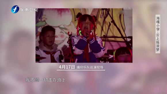 《鲁豫有约一日行》走访抖音创作者海嘎小学乐队 鲁豫:看到他们就看到希望