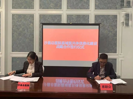 易联众与沙县总医院签署战略合作协议,携手推进数字化医共体建设!