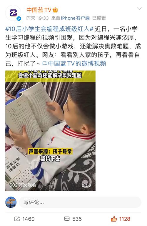 10后小学生自学编程家长京东购电脑奖励,程序员:求一条生路!