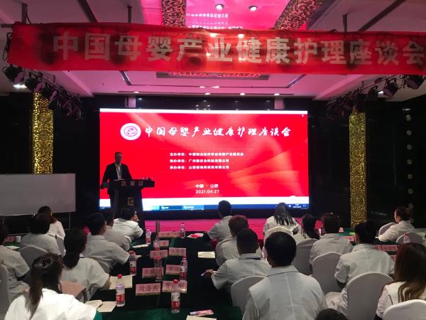 中国商业经济学会母婴产业委员会在山西召开健康护理座谈会