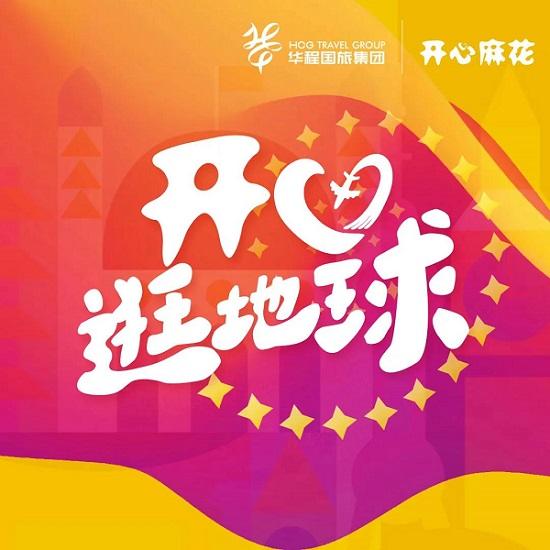 华程国旅集团与开心麻花达成战略合作,构建文旅深度融合新业态!