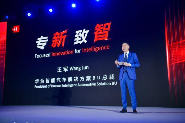 华为发布AR-HUD、4D成像雷达等系列智能化部件 助力车企打造智能汽车新标杆