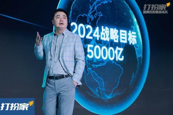 国美撬动6万亿家装市场 打扮家2024年战略目标5000亿