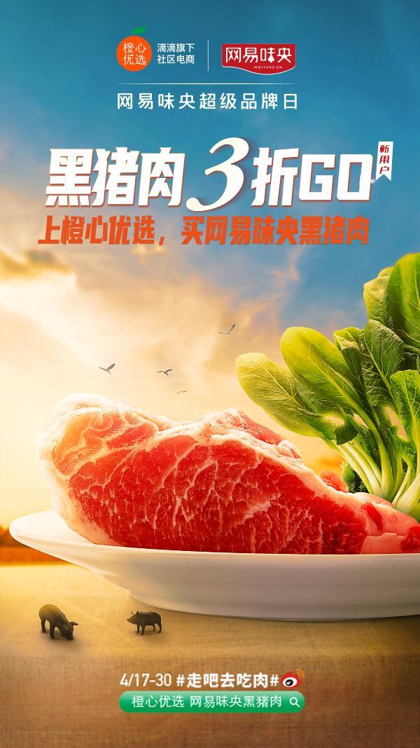 网易未央超级品牌日快到了 上橙买安心和好吃的黑猪肉