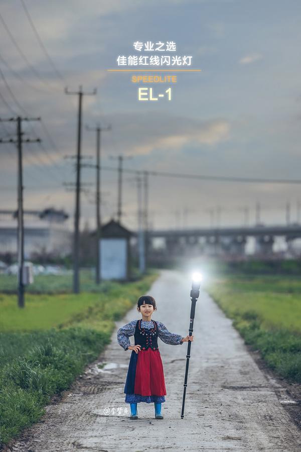 儿童摄影完美搭档佳能EL-1闪光灯带你玩光影艺术