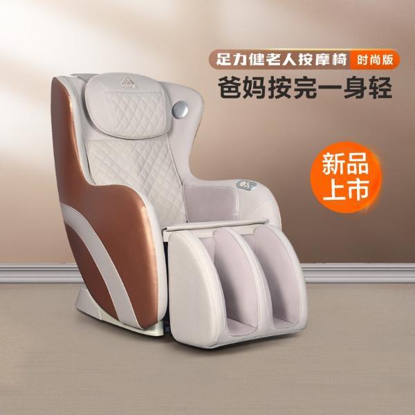 给父母适合买哪个品牌的按摩椅?