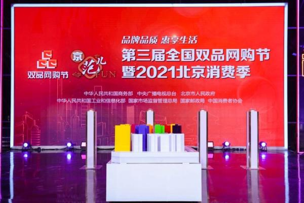 科技食品国潮国美惊艳亮相2021北京消费季动员会