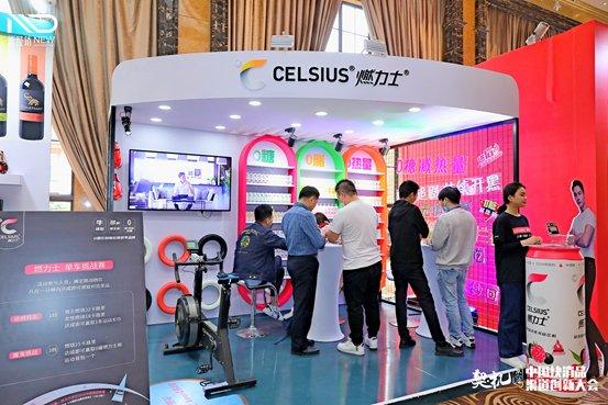 """0糖饮料新价值倡导品牌""""CELSIUS燃力士""""亮相中国快消品大会,致力于创造更健康的生活方式,受到与会者的深切关注。                                 <small date-time="""