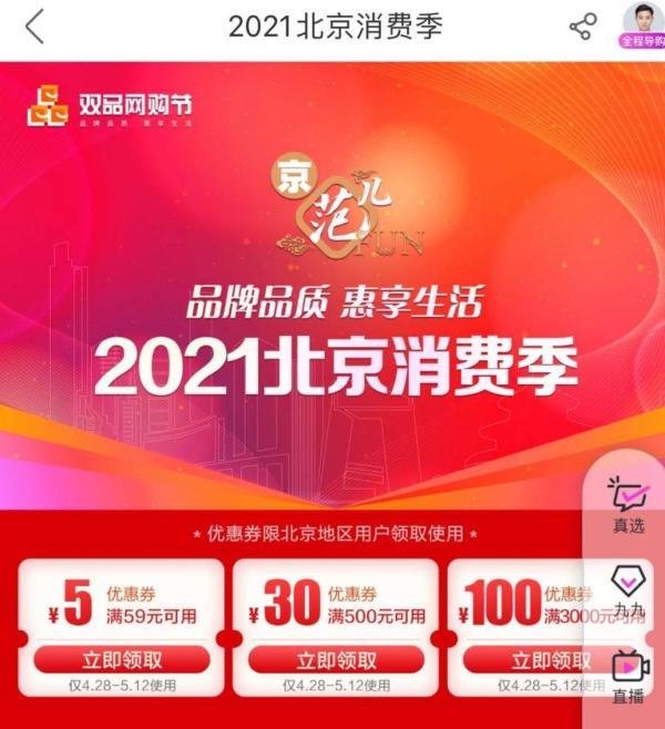 """生活家电好物享不停 """"真快乐""""北京消费季正式来袭"""