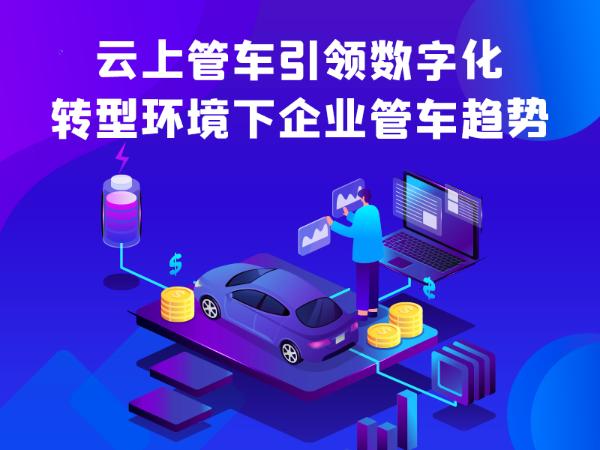 云管理车引领数字化转型环境下的企业管理车趋势