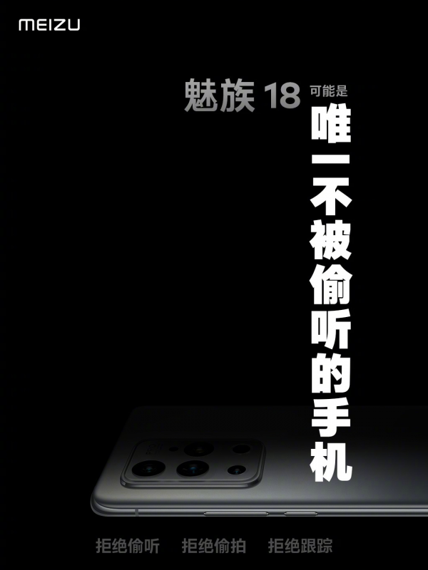 球星也能跨界,亚洲足球先生范志毅,正式当选魅族安全手机体验官