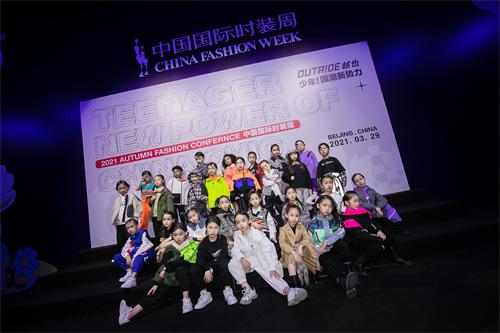 聚焦中国国际时装周:看Outride解读轻奢儿童的时尚审美