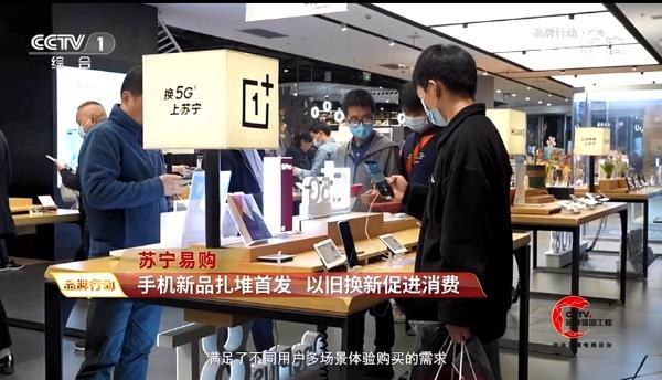 """促进消费升级苏宁电器3C""""换货""""再次被央视称赞"""