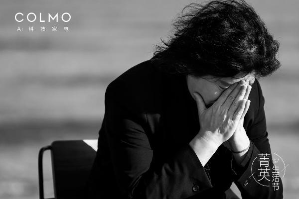 COLMO X孟京辉共创《理享生活剧场》