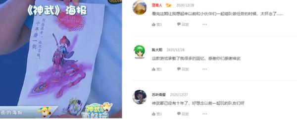 """播放破亿 ,《神武4真好玩》探索""""游戏+综艺""""新道路"""