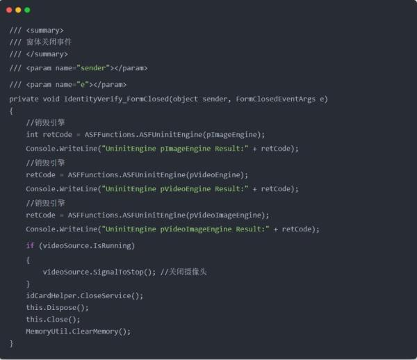 .NET基于虹软人脸识别SDK 快速开发身份验证和自助发卡应用