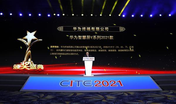 华为智慧屏V系列与华为路由H6摘得中国电子信息博览会两大奖