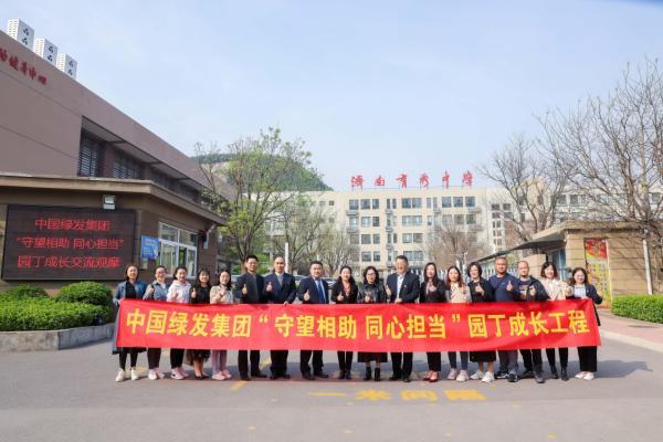 深化落实教育帮扶 中国绿发全面助力乡村振兴