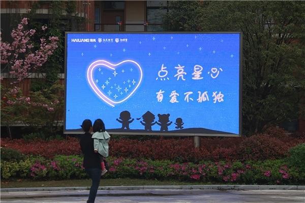 """融爱星举办首届""""点亮星心""""品牌主题公益活动"""