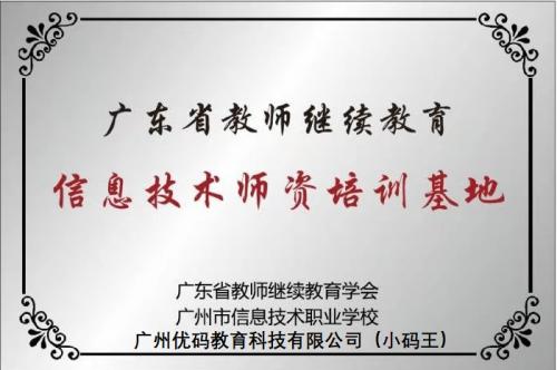 广东省信息技术师资培训基地成立,小码王持续助力中小学师资建设