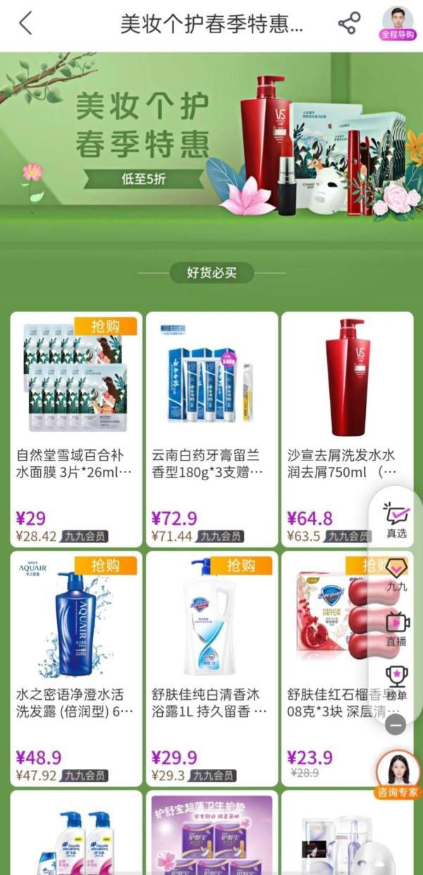 """""""真的很开心""""购买美容护理超级实惠苏菲卫生巾低至50折"""