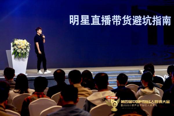 第四届中国网络红人营销大会落幕 直播电商全民店播时代已来临