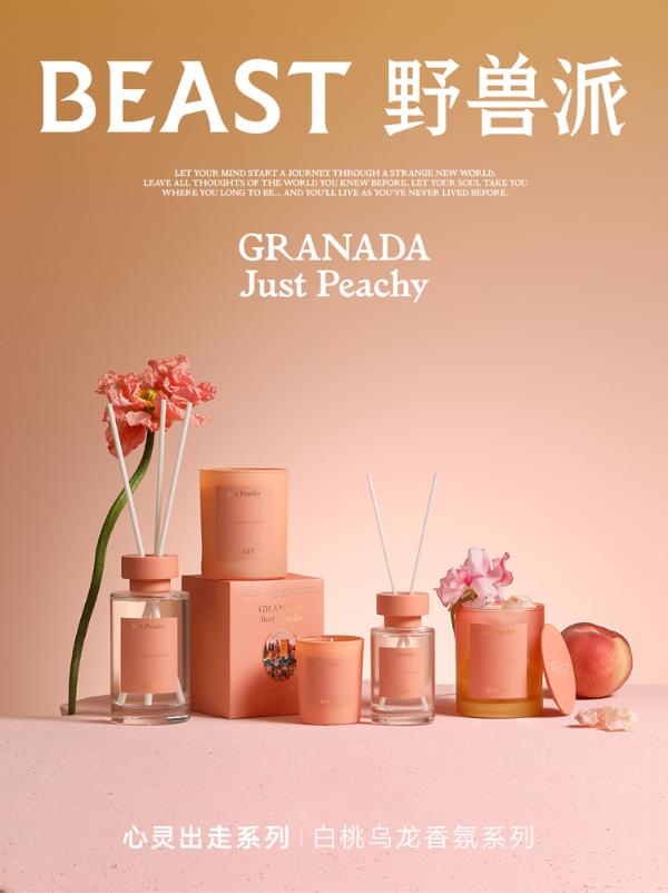 春日出桃 | 野兽派白桃乌龙家用香氛系列新鲜上市